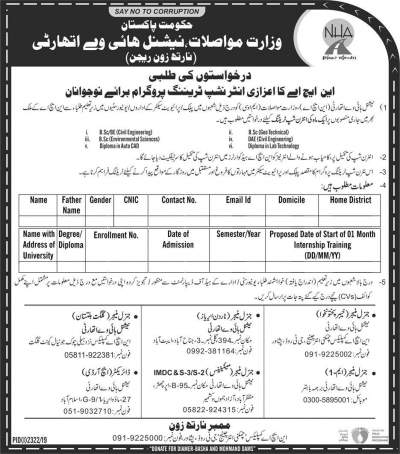 https://www.jobspk.xyz/2019/11/national-highway-authority-nha-intership-2019-application-form-download-www-nha-gov-pk.html