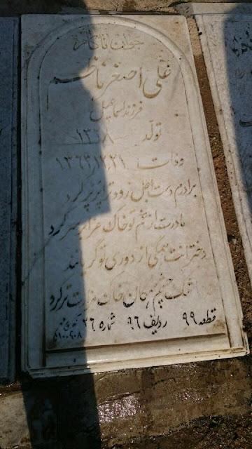 عکس مزار مجاهد شهید علی اصغر ناظم