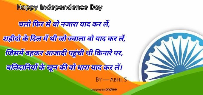 आजादी के 74 साल में भारत की 74 उपलब्धियां  Happy Independence Day 2020