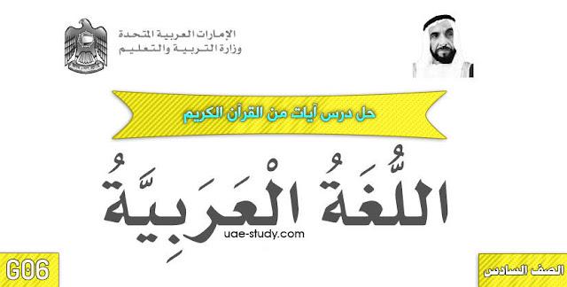 حل درس ايات من القران الكريم الصف السادس اللغه العربيه