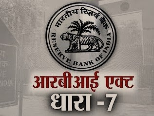 Section 7 of the RBI Act