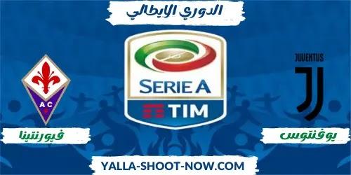 موعد مباراة يوفنتوس وفيورنتينا الدوري الايطالي
