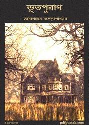 Bhootpuran by Tarashankar Bandyopadhyay