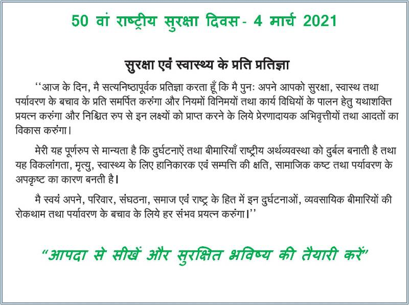 Safety Pledge in Hindi - National safety day