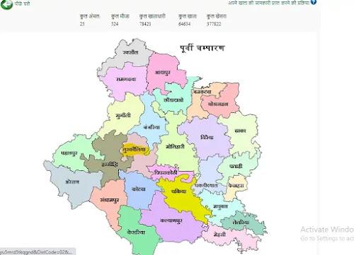 बिहार में किसी भी भूमि का प्लॉट नंबर और खाता संख्या कैसे पता करें? 2