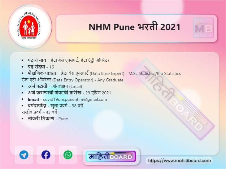 NHM Pune Bharti 2021
