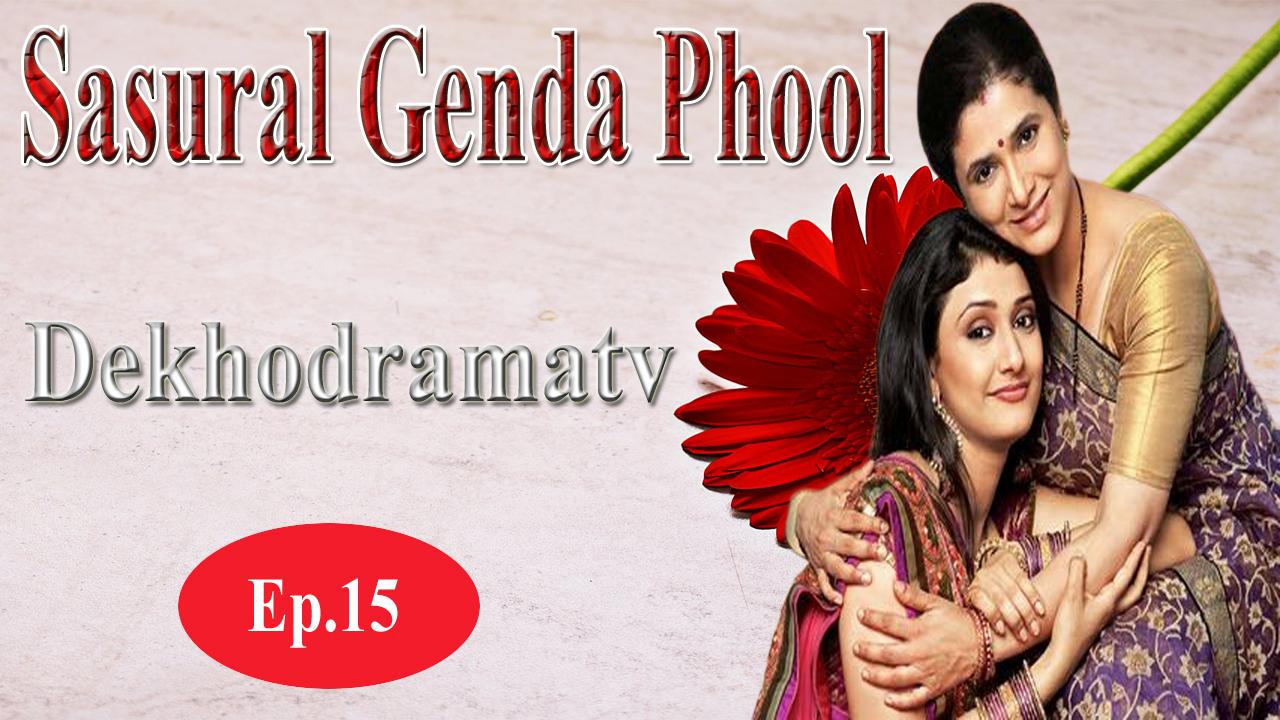 Sasural Genda Phool Episode 15 - DekhoDramaTV - DekhoDramaTV