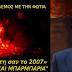 """Οργανωμένο σχέδιο εις βάρος μας.... 03:18 η φωτιά στον Υμηττό και 03: 16 στην Εύβοια...  Η νέα """"Τουρκοκρατία"""" με την «Μπαρμπαριά » βάζουν φωτιά..."""