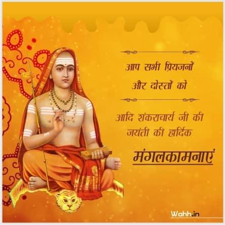 Shankaracharya Jayanti Wishes for whatsapp
