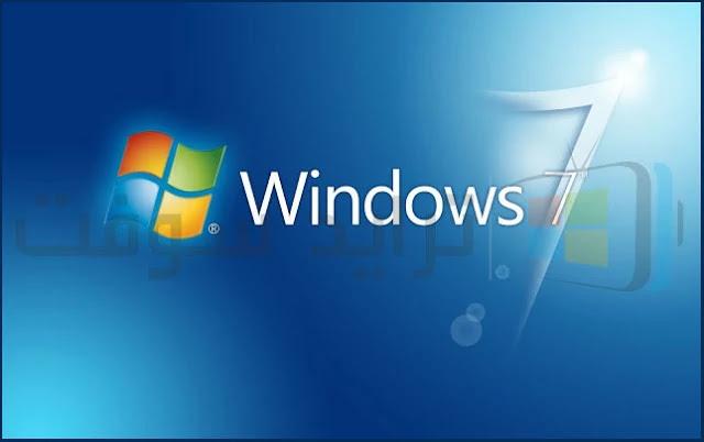 تحميل ويندوز 7 النسخة الأصلية مجاناً