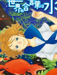 Sekai no Aikotoba wa Mizu Manga
