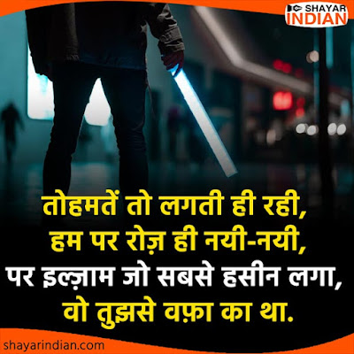 Wafa Bewafa Sad Shayari Status in Hindi, Broken Heart Shayari Image