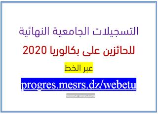 موقع التسجيلات النهائية 2020-2021 progres.mesrs.dz/webetu
