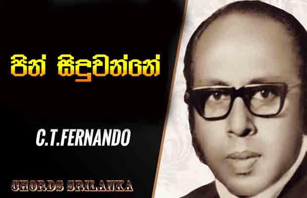 Pinsidu Wanne chord, C.T.Fernando songs, Pinsidu Wanne song chords, C.T.Fernando  song chords,