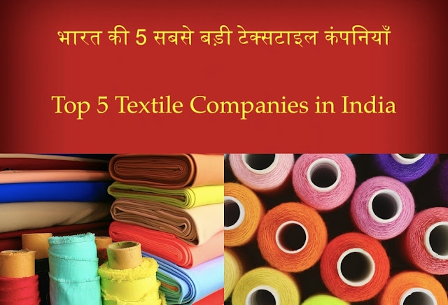 Top 5 Textile Companies in India