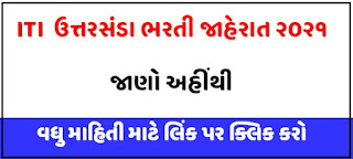ITI Uttarsanda Recruitment 2021 For Pravasi Supervisor Vacancy