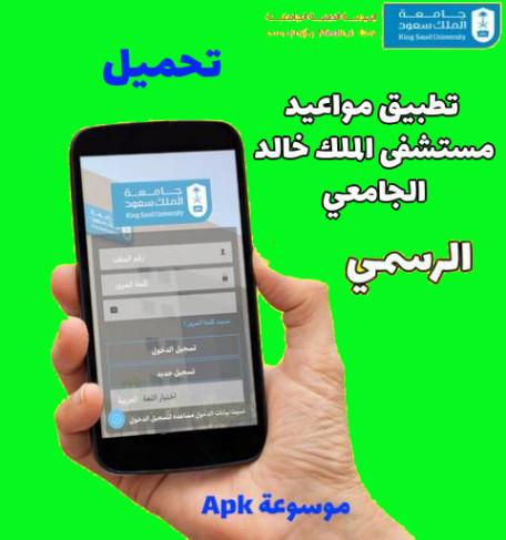 تطبيق مواعيد مستشفى الملك خالد الجامعي