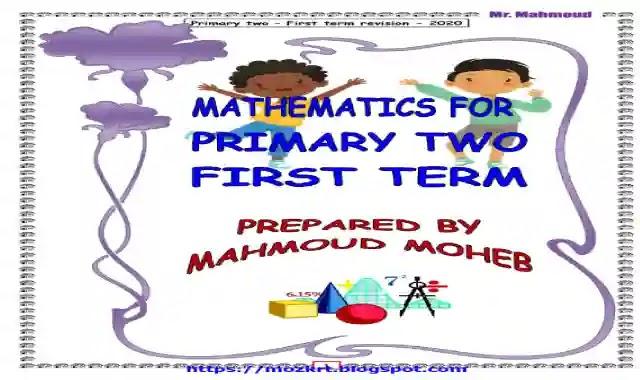 مذكرة المراجعة النهائية فى الماث maths للصف الثاني الابتدائى الترم الاول 2021 اعداد مستر محمود محب