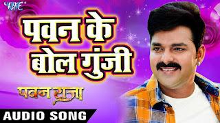 Pawan Ke Bol Bhojpuri Songs