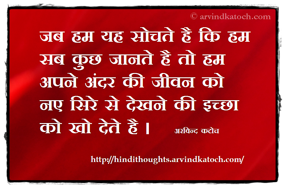 think, inner desire, life, Hindi Thought, Hindi Quote, Arvind katoch