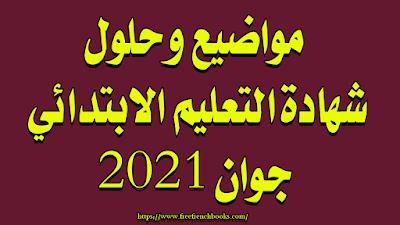 تحميل مواضيع وحلول شهادة التعليم الابتدائي جوان 2021