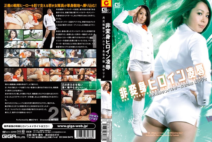 GEXP-88 Non-Reworking Heroine Give up – Moonlight Pressure Sanbaruser Putri Jenderal Risa Kazamori