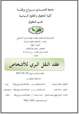 مذكرة ماستر: عقد النقل البري للأشخاص PDF