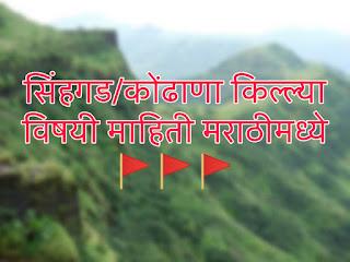 सिंहगड/कोंढाणा किल्ल्याविषयी माहिती मराठीमध्ये (Sinhgad/Kondhana information in Marathi)