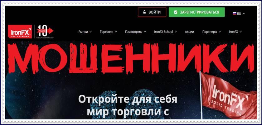 Мошеннический сайт ironfx.com – Отзывы? Компания IronFX мошенники! Информация