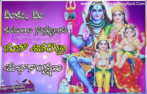 Happy maha shivaratri wishes quotes greetings in telugu legendary happy maha shivaratri wishes quotes greetings in telugu m4hsunfo