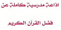 مقدمة اذاعة مدرسية كاملة عن القرآن الكريم و  كلمة إذاعة المدرسية كاملة الفقرات