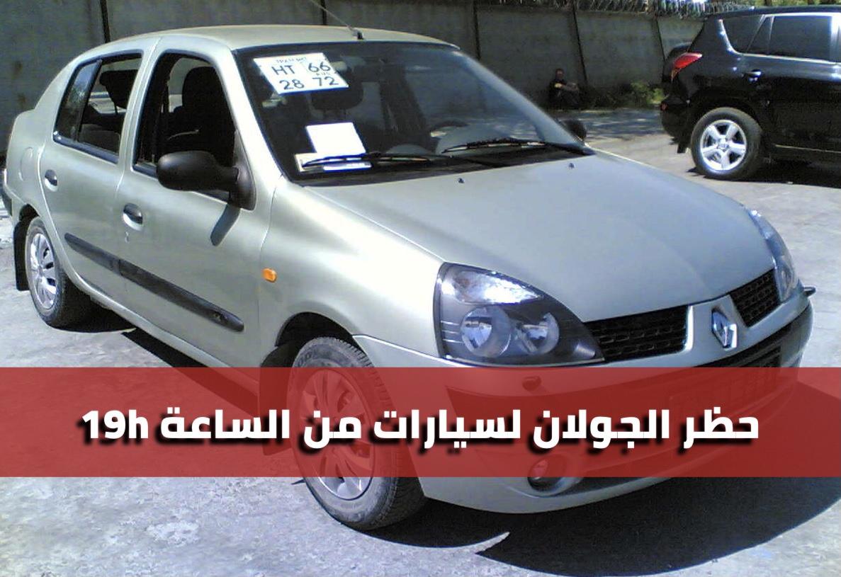 حظر جولان لسيارات بداية من الساعة السابعة ليلا يثير الجدل في صفوف المواطنين
