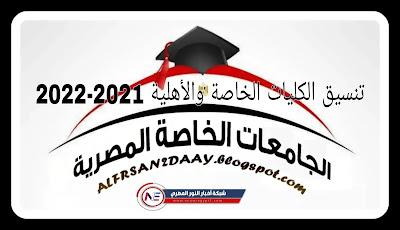 تنسيق الكليات الخاصة 2021-2022   انظمة قبول الطلبة بالجامعات الخاصة والأهلية ٢٠٢١