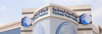 الموقع الرسمي لشركة المياه الوطنية,تحديث بيانات شركة المياه,خدمة العملاء المياه الوطنية,الشركة المياه الوطنية,