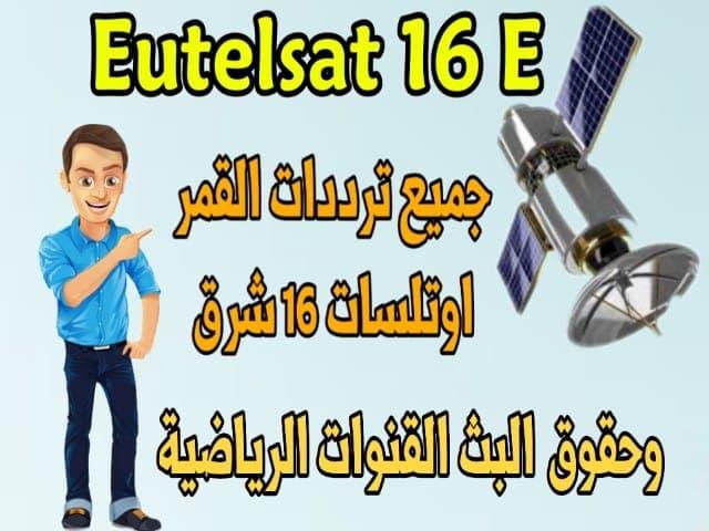 القنوات الرياضية على قمر يوتلسات 16شرق Eutelsat 16