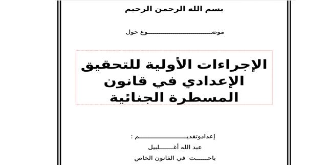 الإجراءات الأولية للتحقيق الإعدادي في قانون المسطرة الجنائية - عبد الله أغـــــــلبيل