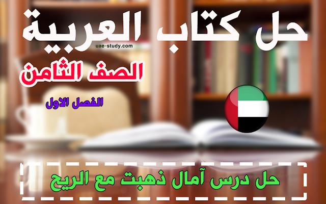 حل درس آمال ذهبت مع الريح للصف الثامن اللغه العربيه