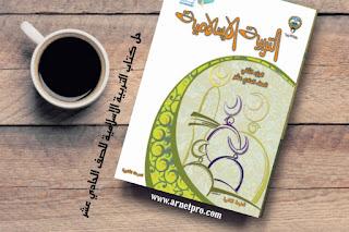 كتاب التربية الاسلامية للصف الحادي عشر ادبي الفصل الثاني pdf