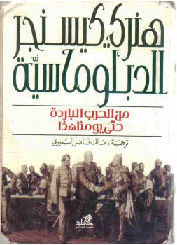 كتاب الدبلوماسية هنري كيسنجر pdf