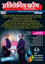 Pratiyogita Darpan January 2020 PDF Download