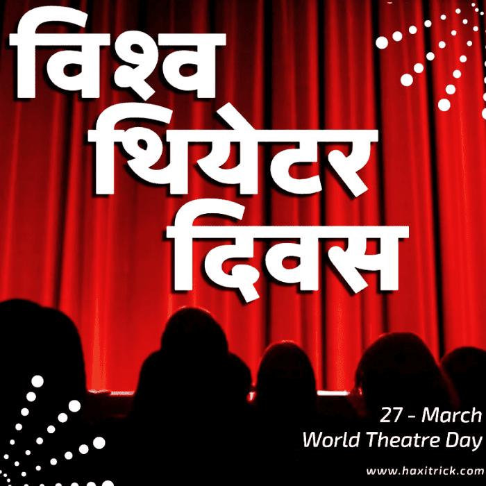 World Theatre Day Hindi Image