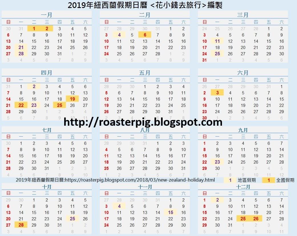 2019年新西蘭公眾假期及假期日曆表 - 花小錢去旅行