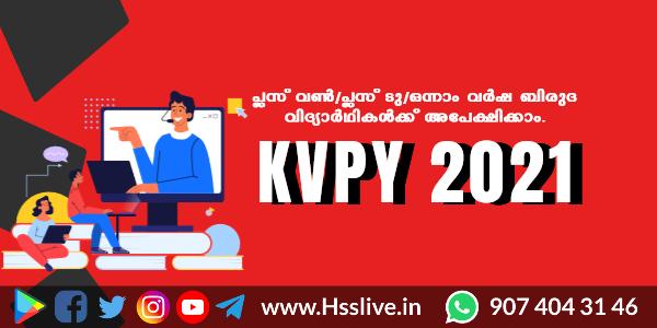kvpy 2021-apply now
