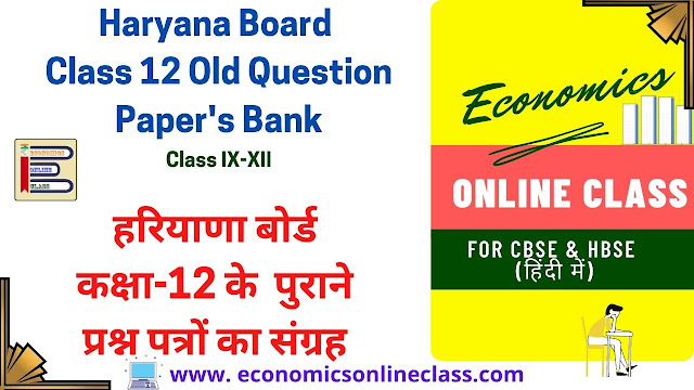 bseh old question papers, hbse question bank class 12