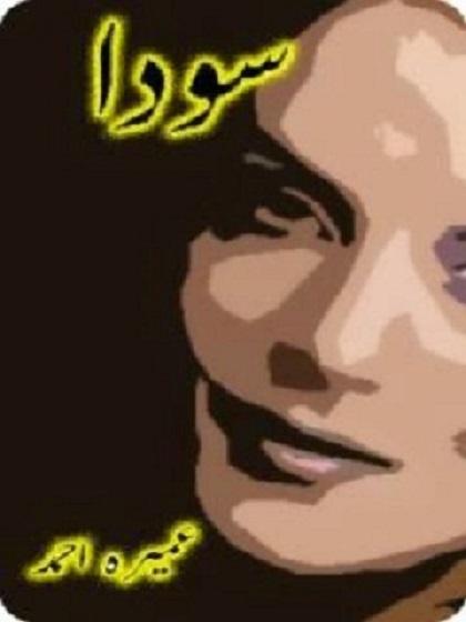 soda-novel-umera-ahmad-pdf-download-free-download