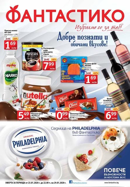 ФАНТАСТИКО  каталози и брошури 23-29.01