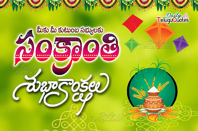 happy-sankranti-telugu-quotes-wishes-greetings-ecards-images-wallpapers