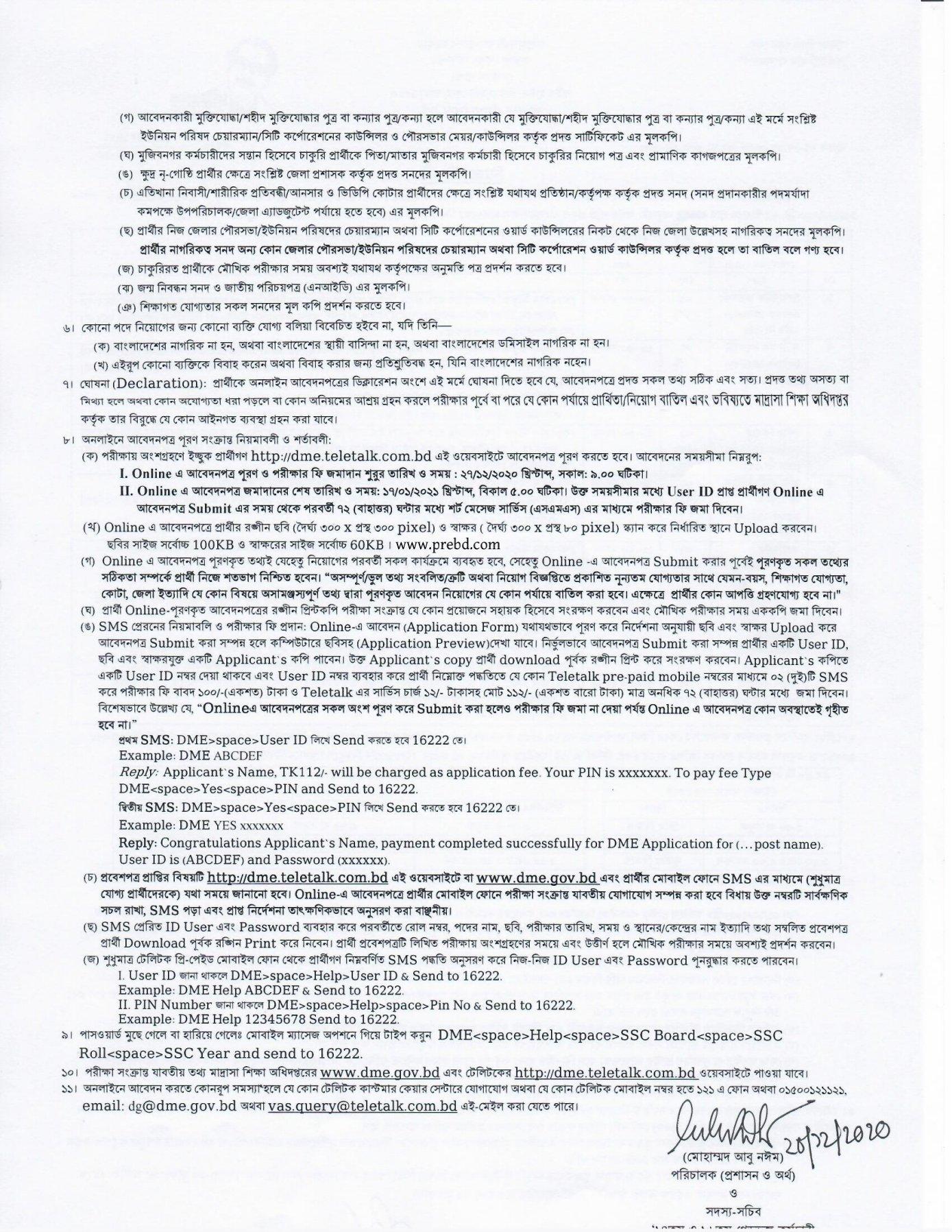 মাদ্রাসা শিক্ষা অধিদপ্তর এ বিভিন্ন পদে নিয়োগ বিজ্ঞপ্তি