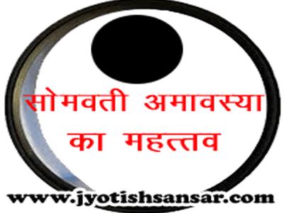 somwati amavasya ka mahattw in hindi jyotish