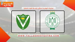 مباراه الرجاء المغربي و النصر الليبي اليوم  15-9-2019.